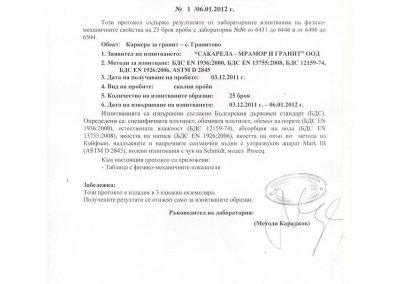 стр 1-1